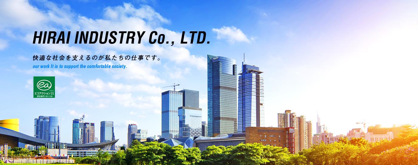 平井工業株式会社