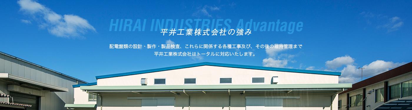 平井工業株式会社の強み